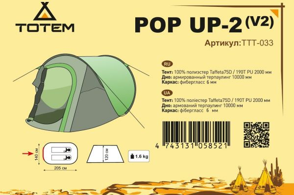 Палатка Totem Pop UP 2 c автоматическим каркасом (TTT-033)